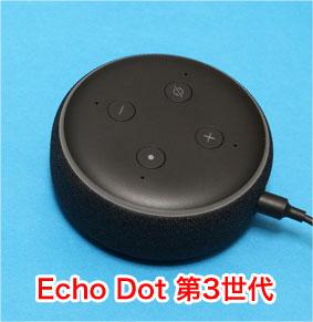 Echo-Dot第3世代