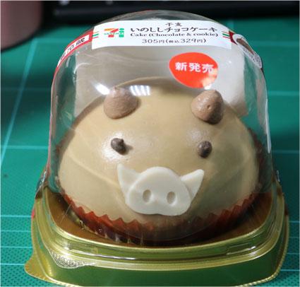 干支いのししチョコレートケーキ