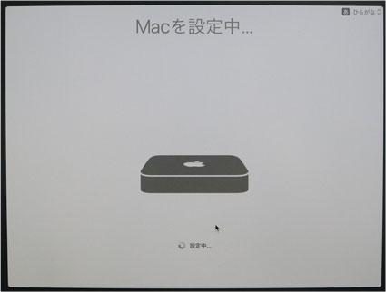 Macを設定中