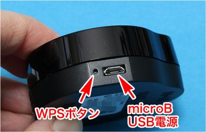 RS-WFIREX3の電源ポート