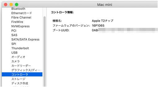 Apple T2チップを搭載