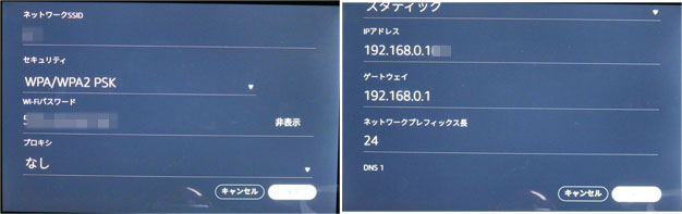 Echo Show 固定IPアドレス設定