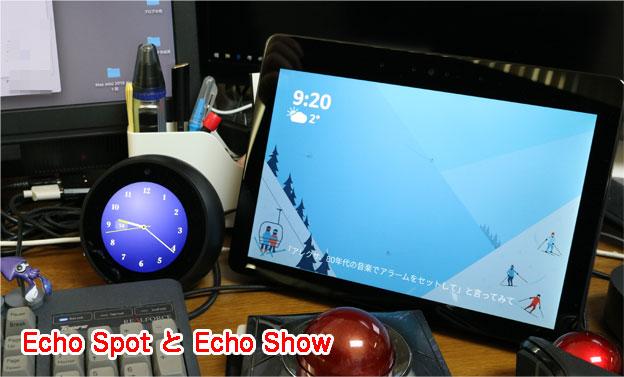 SpotとShowを並べると、Showが大きいのが分かる