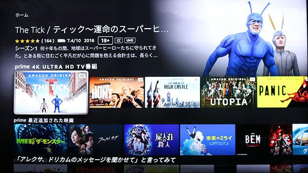 プライムビデオ 4K(Ultra HD)の番組が少しずつ増えてきた