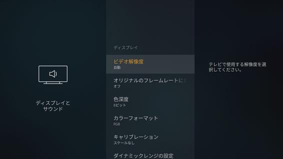 設定→ディスプレイとサウンド