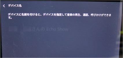 Echo Show のデバイス名を決める