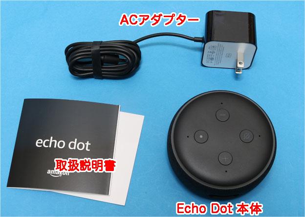Echo Dot 第3世代の同梱物