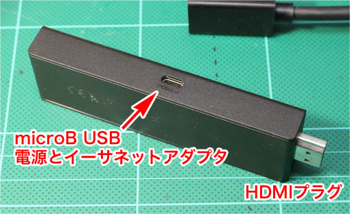 Fire TV stick 4Kも、HDMIとmicroBしかない