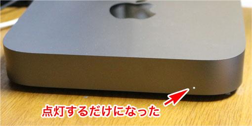 Mac miniの LEDは点灯するだけになった