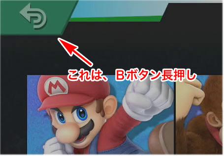 スマッシュブラザーズの終わり方左上の矢印がでたらBボタンで抜けられる