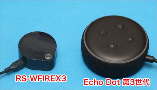 RS-WFIREX3とEcho Dot第3世代