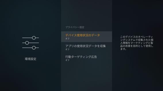 Fire TV stick 4Kのプライバシー設定