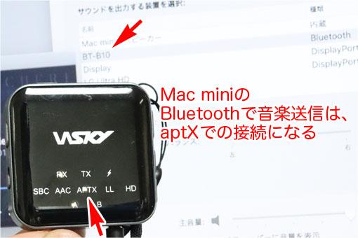 Mac mini 2018 Bluetooth接続の音楽コーデックはaptXになる