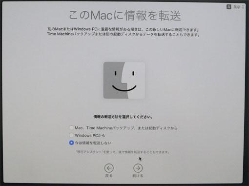 このMacに情報を転送は、すぐにしない