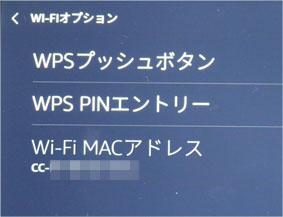 ShowのWi-Fi MACアドレス