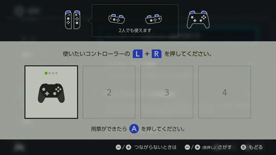 Nintendo Switchのコントローラーの選択画面