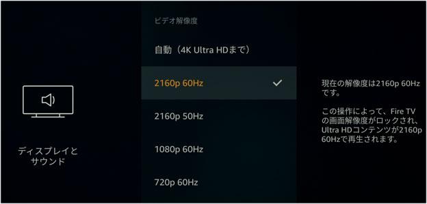 Fire TV stick 4Kで強制的に解像度をUltraHDに