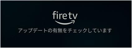 Fire TV stick 4Kのアップデートの有無を確認