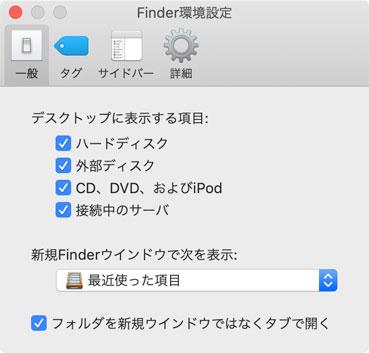 Finder環境設定/デスクトップに表示する項目を全部にする