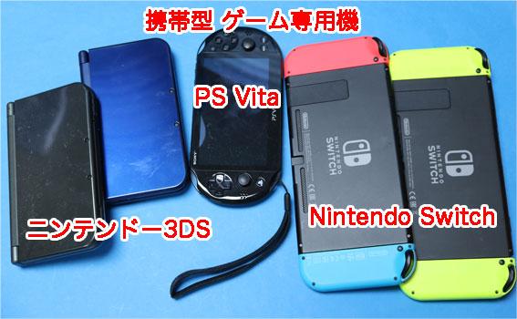 ニンテンドー3DSとPS VitaとNintendo Switch
