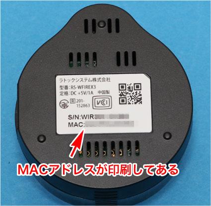 RS-WFIREX3の裏面にはMACアドレスが印刷されている