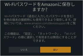 Wi-FiパスワードをAmazonに保存しますか