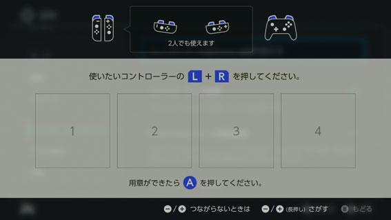 Nintendo Switchのコントローラー設定待ち
