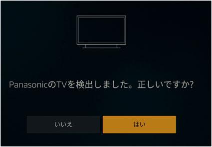 テレビの種類を検出する