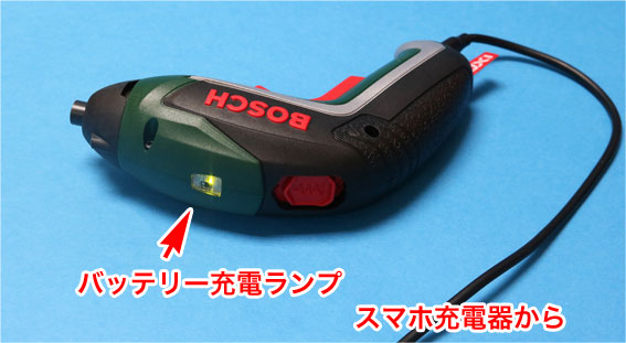 IXO5のバッテリー充電ランプ