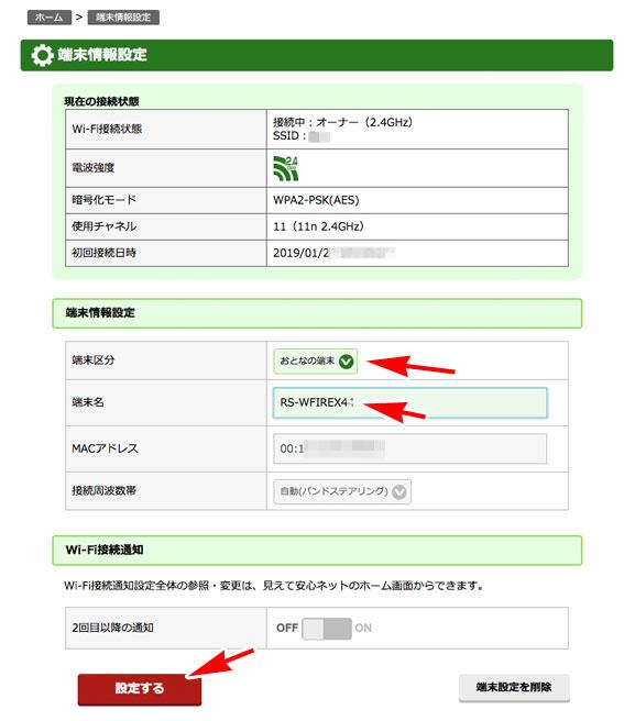 RS-WFIREX4の端末情報登録