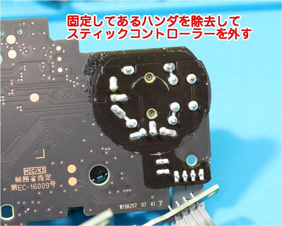 スティックコントローラー基板のハンダ部分
