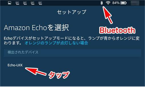 BluetoothでEcho Dotと接続