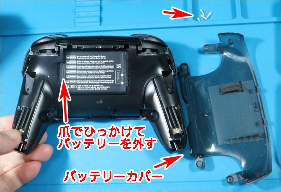 Proコン バッテリーカバーを外してバッテリーを外す