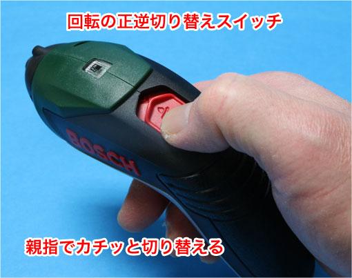 IXO5は、正転・逆転・安全ロック切り替えスイッチは親指で操作