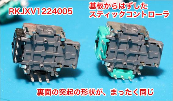 RKJXV1224005と純正オリジナル