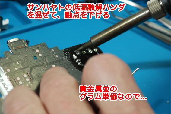 特殊ハンダ SMD-H05を混ぜて融点を下げる