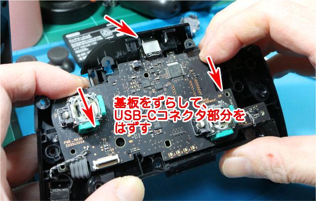 基板をずらして、USB-Cを外す