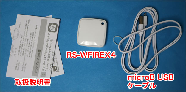 RS-WFIREX4同梱物