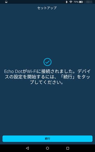 Echo DotがWi-Fiに接続されました