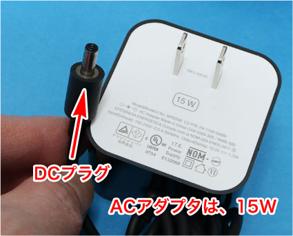 Echo Dot ACアダプター