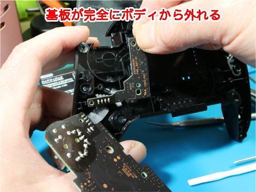 Proコントローラーのバッテリーの基板をはずす