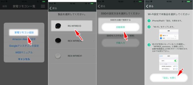 スマート家電コントローラの手順に従う SSIDの登録