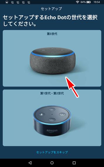 Echo Dot 第3世代を選択