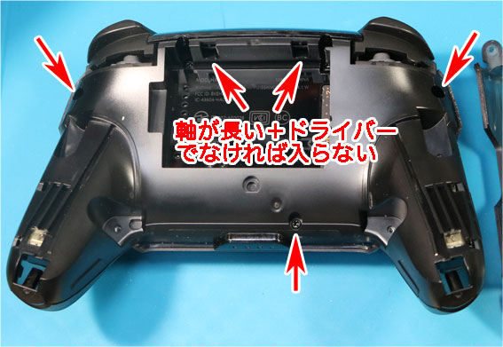 Proコン 背面と正面パネルの固定ネジ