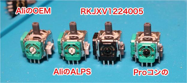 Pro コントローラーのオリジナルと他の3種類のコントローラーの比較