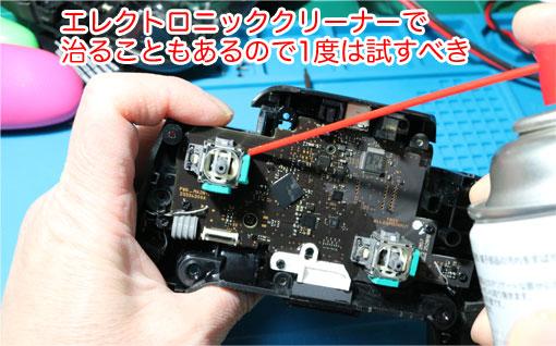 スイッチ プロコン スティックコントローラ エレクトロニッククリーナーを吹いて 改善することもある