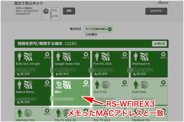 見えて安心ネットで、未登録端末を発見 MACアドレスが一致