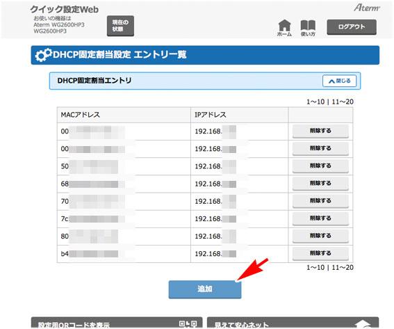 DHCP固定割当設定エントリー追加