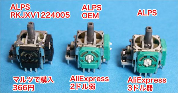 アルプスRKJXV1224005 スティックコントローラーの違い