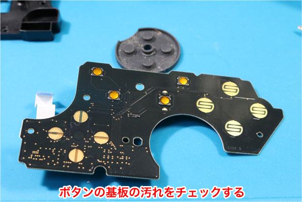 プロコンのボタン基板 ボタンの電極部分に汚れがあるかどうか